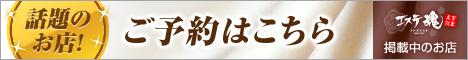ご予約はこちら|メンズエステ・アロマの店舗情報サイト【エステ魂】