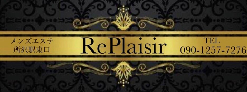 RePlaisir