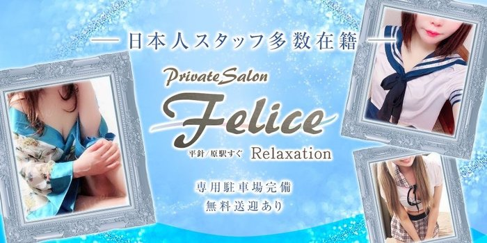 Felice 平針店(フェリーチェ)