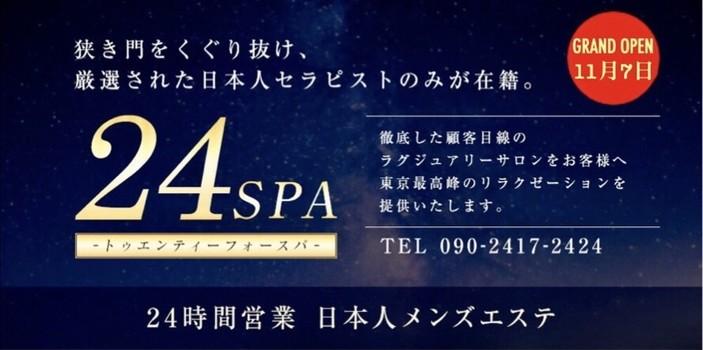 『24SPA』中野/荻窪/神楽坂/飯田橋/新中野