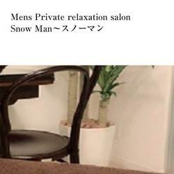 Mens Private salon〜スノーマン〜