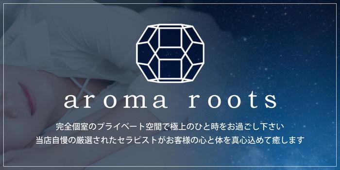 aroma roots〜アロマルーツ〜