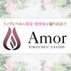 aomr(アモール)